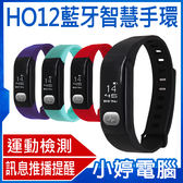 【24期零利率】全新 HO12藍牙智慧手環 健康檢測 Line訊息推播顯示 觸控螢幕 運動步伐 來電提醒