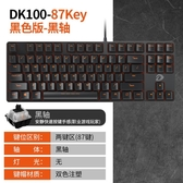 機械鍵盤dk100黑