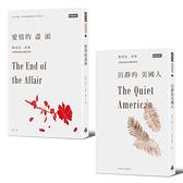 當代最偉大的小說家格雷安.葛林作品二書:沉靜的美國人+愛情的盡頭