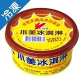 小美巧克力冰淇淋杯66gX10杯【愛買冷凍】