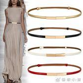 簡約百搭女士細腰帶時尚韓版裝飾皮帶女款韓國配洋裝子腰鏈 優家小鋪