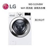 【結帳再折+分期0利率】LG 樂金 19公斤 WD-S19VBW WiFi 蒸洗脫 滾筒洗衣機 冰磁白 公司貨