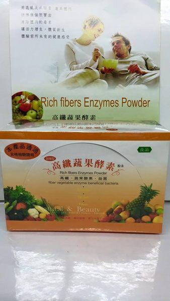 高纖蔬果酵素粉末(加強型)  12g(包)*20包(盒)*6盒