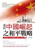書透析中國崛起的和平戰略:從臺灣出發、結合 視野的企業家第一手觀察