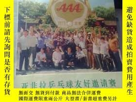 二手書博民逛書店人民畫報罕見(1973年第11期) 增刊 ——亞非拉乒乓球友好邀