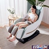 等艙電動多功能太空艙按摩椅家用全身小型迷你m款送給父母最好的禮物 WJ百分百
