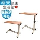 【海夫健康生活館】YL 機械式 升降床邊桌 鐵管 MDF密集板 米色(NO.365)