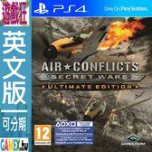 PS4 藍天對決:秘密戰爭 終極版(英文版)