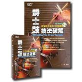 【小麥老師樂器館】爵士鼓系列.爵士鼓技法破解-Decoding The Drum Technic【I39】