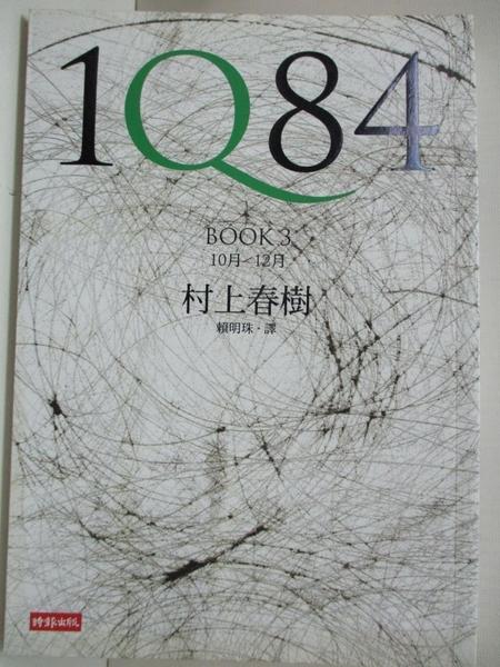 【書寶二手書T3/翻譯小說_BZS】1Q84-Book3_村上春樹, 賴明珠