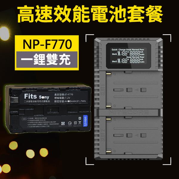【現貨】F770 NP-F770 1鋰雙充 鋰電池+充電器 Nitecore LCD 雙槽 SONY USN3 Pro