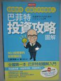【書寶二手書T6/投資_GQV】巴菲特投資攻略圖解_蕭仁志, 三原淳雄