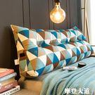 床頭靠墊大靠背雙人床上榻榻米床頭板軟包靠背墊三角護腰靠枕簡約QM『摩登大道』