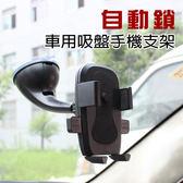 一按即夾 車用自動鎖吸盤手機架 車架/手機座/手機支架  快速固定手機