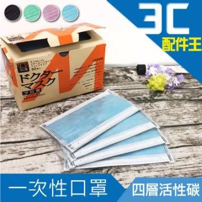 Lestar 四層加厚活性碳口罩(一盒50入) 獨立包裝 單片裝 衛生 拋棄式 除臭 防塵 防風 成人 不織布