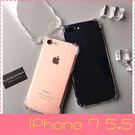 【萌萌噠】iPhone 7 Plus (5.5吋) 防摔透明簡約款保護殼 四角強力加厚 全包防摔 手機殼 手機套