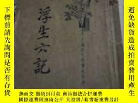 二手書博民逛書店罕見浮生六記(上海新文化書社印行)Y15796 沈復 上海新文化