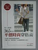 【書寶二手書T5/美容_KEF】型人風潮!365天平價時尚穿搭術_noriko