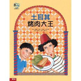 【聯經】土耳其烤肉大王-ICook繪本系列