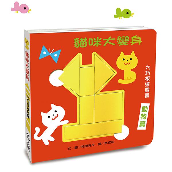 信誼 貓咪大變身六巧板遊戲書