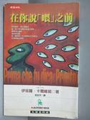 【書寶二手書T7/翻譯小說_OGJ】在你說喂之前_卡爾維諾, 倪安宇