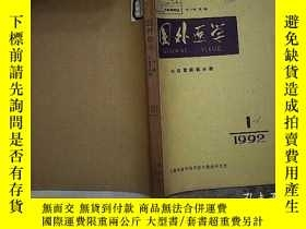 二手書博民逛書店國外醫學罕見心血管疾病分冊 1992 1-6Y203004