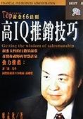二手書《高IQ推銷技巧 : Top黃金66法則 = Getting the wisdom of salesmanship eng》 R2Y ISBN:9574780007