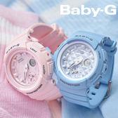 Baby-G 旅行雙時區腕錶 44mm BGA-190BE-2A 少女時代/粉藍 BGA-190BE-2ADR 現貨!