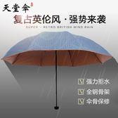 大號男女折疊晴雨傘雙人防紫外線防曬太陽傘加固兩用三折傘