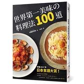 世界第一美味的料理法100道(榮獲2017年日本食譜大賞-超省錢超簡單最少3個步