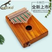 ☆ 唐尼樂器︵☆ GECKO K17KEQ 相思木單板 17音 電拇指琴 卡林巴琴 手指鋼琴 簡單便攜式樂器 奧福樂