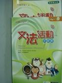【書寶二手書T9/語言學習_PGS】文法活動-初級篇(文法活動頁+教師備忘錄2冊合售)