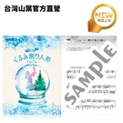 Yamaha 胡桃鉗組曲~鋼琴獨奏&聯彈曲集 (初級~中階) 日本進口 官方獨賣