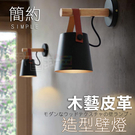 創意簡約木藝造型皮帶掛式壁燈 工業風LOFT客廳陽台走廊書房走廊玄關臥室黑白實木牆壁燈飾