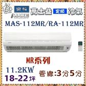 新規格CSPF更省電【萬士益冷氣】11.2kw 極定頻18-22坪 一對一《MAS-112MR/RA-112MR》