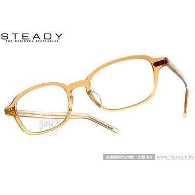 STEADY 光學眼鏡 STDF12 C04 (透棕) 日本手工製造 平光鏡框 # 金橘眼鏡