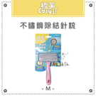 COSY梳芙[寵物美容用品,不鏽鋼殼除結針梳,M]JJ-SF-013