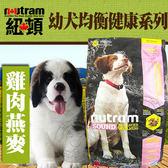 【培菓平價寵物網】(送購物金400元)Nutram加拿大紐頓》新專業配方狗糧S2幼犬雞肉燕麥13.6kg