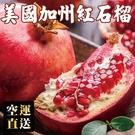 【果之蔬】空運美國加州紅石榴X1顆(350克/±10%/顆 )