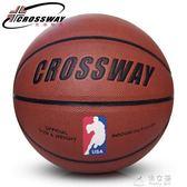 籃球704耐磨PU皮水泥地7號標準比賽訓練用球室內室外    俏女孩