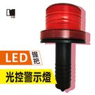 米里 LD-S03 電池光控握把式警示燈...