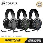 【南紡購物中心】CORSAIR 海盜船 HS50 PRO STEREO 電競耳機/記憶海綿耳墊/50mm驅動/多平台兼容