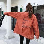 秋季新款牛仔外套oversize寬鬆百搭學生chic韓版上衣夾克女潮 衣櫥秘密