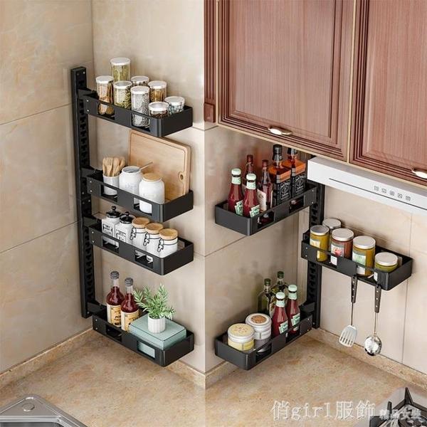 收納架 廚房旋轉置物架調料架轉角多功能調味品醬油瓶罐收納架免打孔壁掛 開春特惠