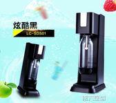 氣泡水機 自制蘇打水機家用商用氣泡水機碳酸飲料機果汁機汽水機冷飲機 第六空間 MKS
