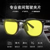 夜視鏡夾片近視開車專用太陽眼鏡夾片