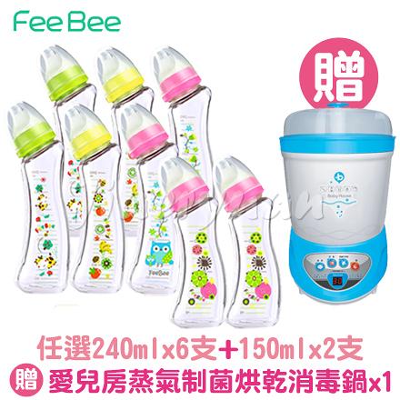 BabyHouse 愛兒房 FeeBee 彎角玻璃奶瓶任選240ml六支+150ml兩支【贈愛兒房蒸氣制菌烘乾消毒鍋x1】