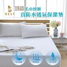 【BEST寢飾】真防水透氣床包保潔墊 加大6x6.2尺 毛巾表布 防水床包 絕無沙沙聲 尿布墊 防蹣抗菌