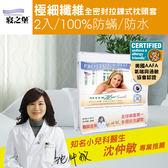 寢之堡 防水防蹣保潔墊 全密封拉鍊式枕頭套 極細纖維 50x70cm (2入)