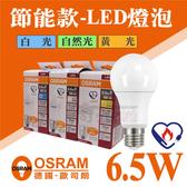 【奇亮科技】含稅 OSRAM 歐司朗 6.5W LED燈泡 節能標章 省電燈泡 全電壓 E27燈頭